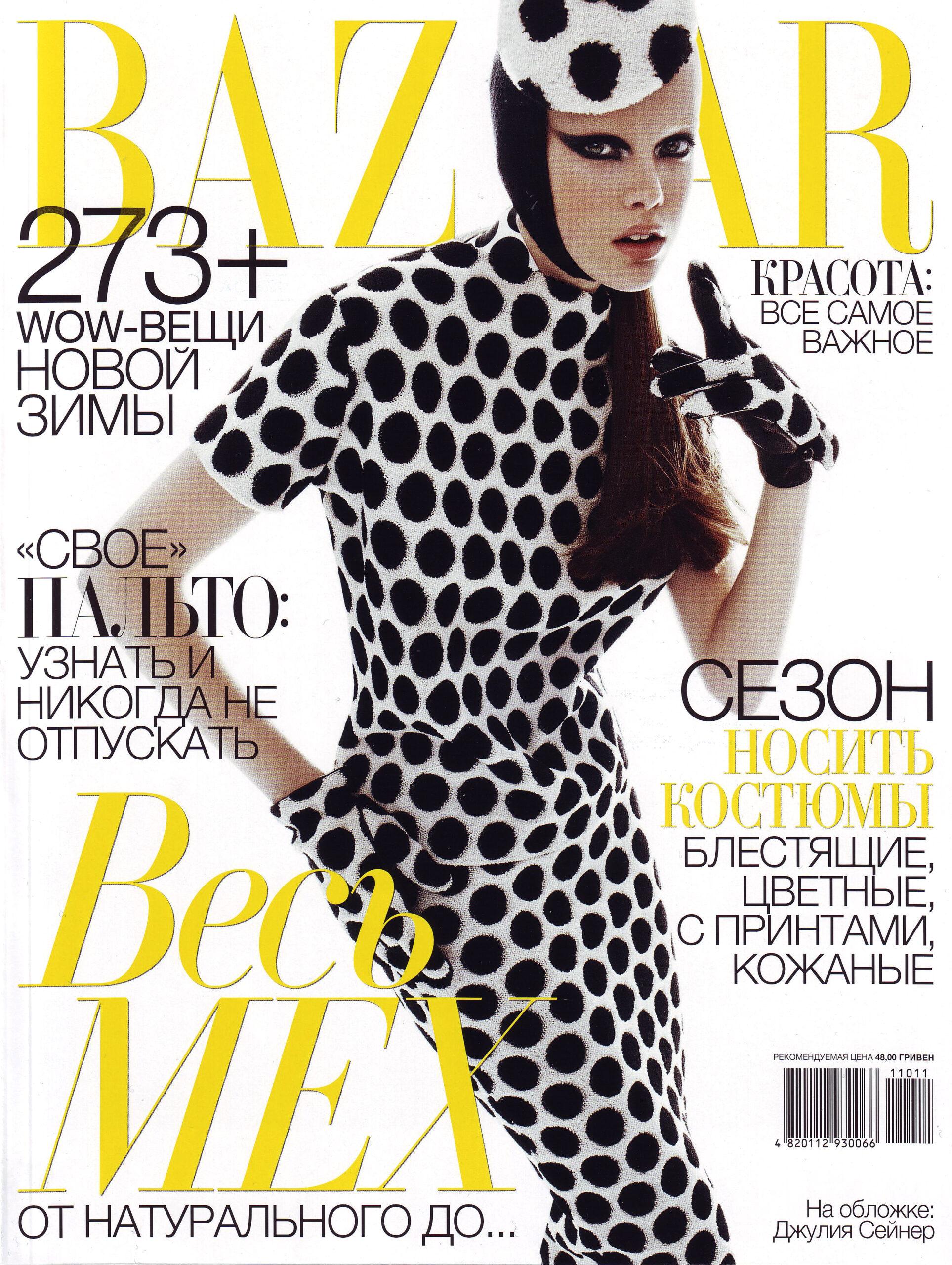 Harpers Bazaar / Ukrain